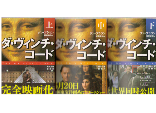 Dan Brown [ THE DA VINCI CODE ] Fiction JPN edit.