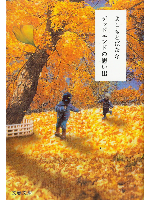 Banana Yoshimoto [ Dead End no Omoide ] Fiction JPN