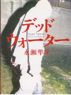 Shunsuke Nagase [ Dead Water ] Fiction JPN Bunko