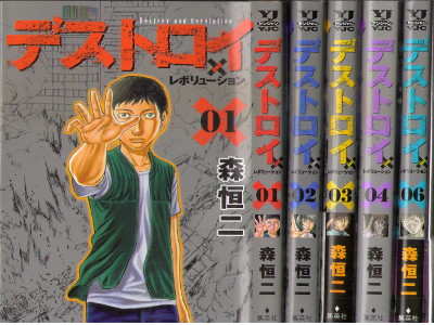 Kouji Mori [ Destroy and Revolution v.1.2.3.4.6 ] Comics JP 2011