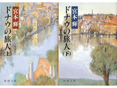 Teru Miyamoto [ Danube no Tabibito ] Fiction JPN