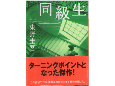 Keigo Higashino [ Doukyusei ] Fiction JPN
