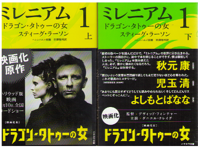 Stieg Larsson [ Millennium 1 ] Fiction / JPN