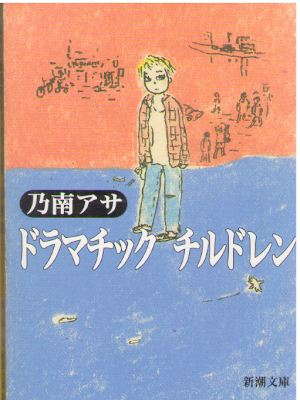 Asa Nonami [ Dramatic Children ] Fiction JPN 1999