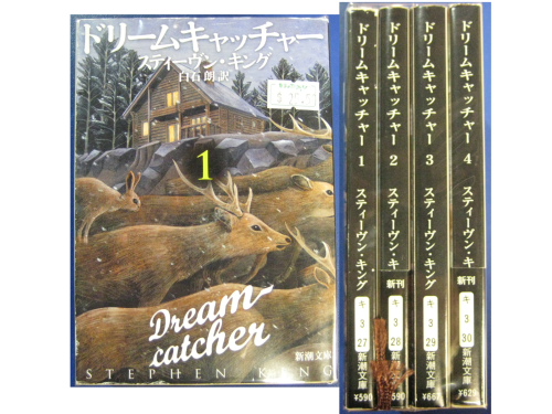Stephen King [ Dream Catcher 1~4 ] Novel Japanese Edition