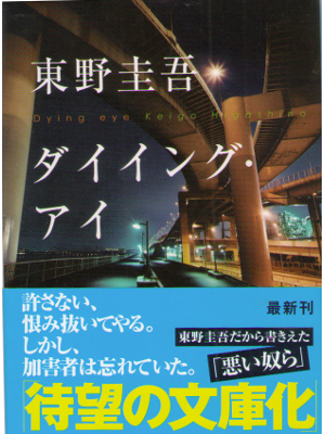 Keigo Higashino [ Dying Eye ] Fiction / JPN / 2011