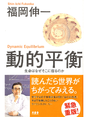 Shinichi Fukuoka [ Dynamic Equilibrium ] Science JPN