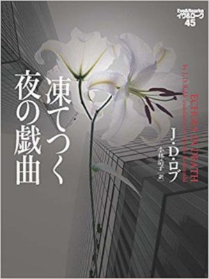 J.D. Robb [ Eve & Roarke v.45 - Echoes in Death ] Fiction JPN