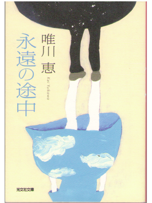 Kei Yuikawa [ Eien no Tochu ] Fiction JPN