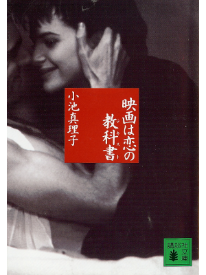 Mariko Koike [ Eiga wa Koi no Text ] Fiction JPN