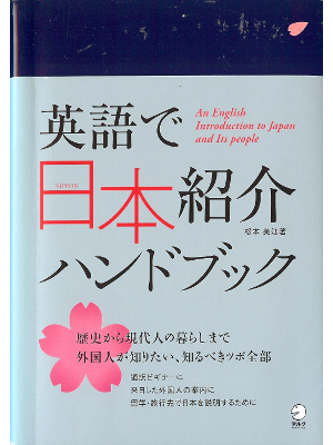 Mie Matsumoto [ English Introduction to Japan and Its People ] E