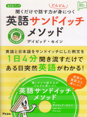 David A. Thayne [ Eigo Sandwich Method (with CD) ] JPN