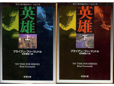 Brian Freemantle [ No Time For Heroes ] Fiction JPN edit