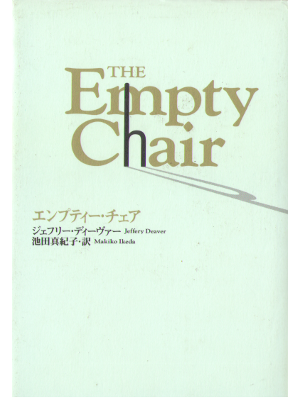 essay 2 the empty chair The empty chamber just how broken is the senate  hour-long shifts intended to introduce them to the ways of the institution—sits in his chair on  paragraphs 2 and 3—one of the original .
