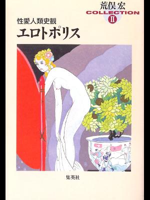 Hiroshi Aramata net worth