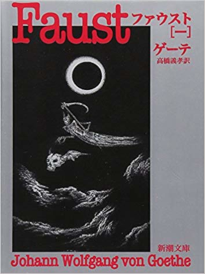 Goethe [ Faust ] Fiction JPN Bunko
