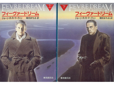George R. R Martin [ Fever Dream ] Fiction JPN edit.