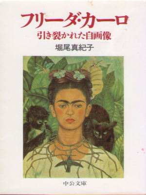 Makiko Horio [ Frida Kahlo ] Non Fiction JPN Bunko