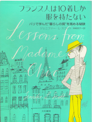 Jennifer L. Scott [ Lessons from Madame Chic ] JPN SB