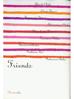 Anthology [ Friends ] Fiction JPN