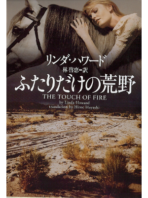 Linda Howard [ Touch of Fire, The ] Fiction JPN edit.