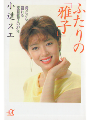 Sue Odate [ Futari no Masako ] Non Fiction JPN