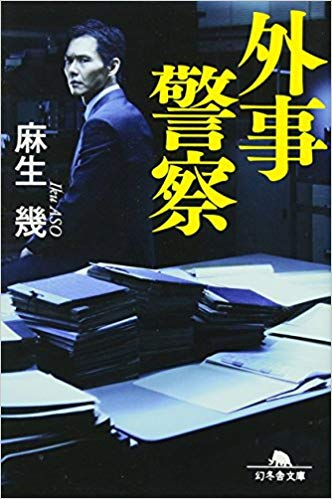 Iku Aso [ Gaiji Keisatsu ] Fiction JPN Bunko