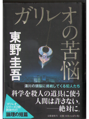 Keigo Higashino [ Galireo no Kuno ] Fiction JPN