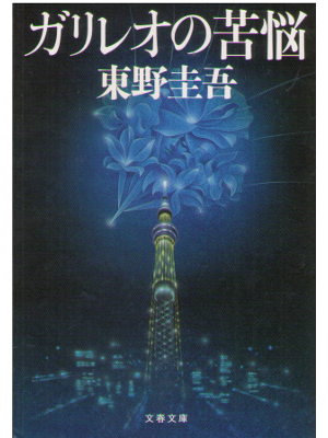 Keigo Higashino [ Galireo no Kuno ] Fiction JPN 2011