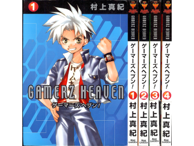 Maki Murakami [ Gamerz heaven! vol.1-4 ] BLADE COMICS / JPN