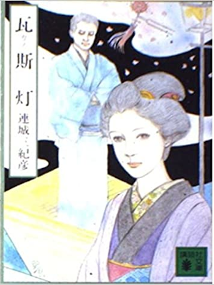 Mikihiko Renjo [ Gas Tou ] Fiction JPN Bunko 1987