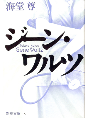 Takeru Kaido [ Gene Waltz ] Fiction JPN