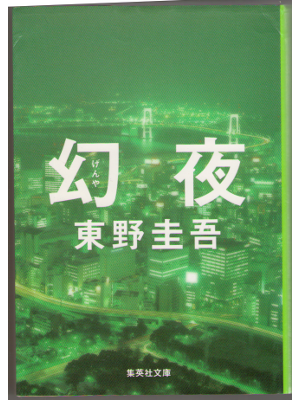 Keigo Higashino [ Genya ] Fiction JPN