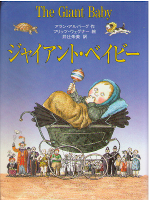 Allan Ahlberg [ The Goiant Baby ] Kids Reading JPN 1996