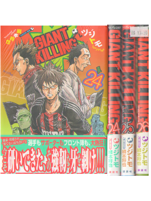 Tsujitomo [ GIANT KILLING v.24-26 ] Comics JPN