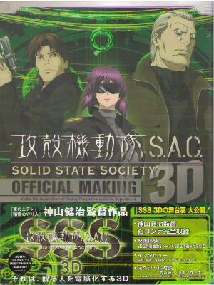 Young Magazine [ Ghost In The Shell S.A.C.SOLID STATE SOCIETY 3D