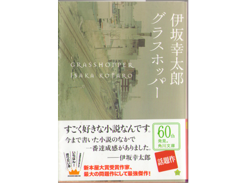 Kotaro Isaka [ Glass Hopper ] Fiction / JPN