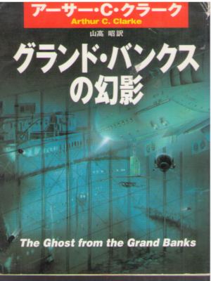 Arthur C. Clarke [ The Ghost from the Grand Banks ] Fiction JPN
