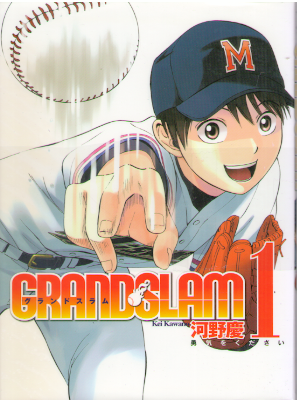 Kei Kawano [ GRAND SLAM v.1 ] Comics JP 2011
