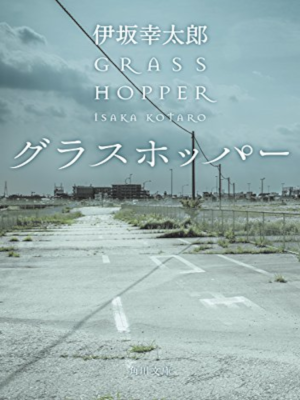 Kotaro Isaka [ Grass Hopper ] Fiction JPN Bunko NCE