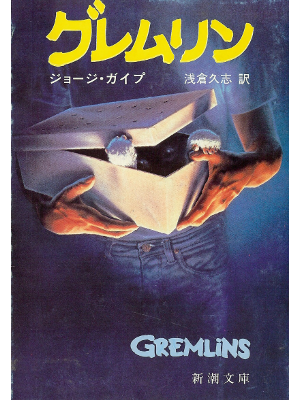 George Gipe [ Gremlins ] Fiction JPN edit.