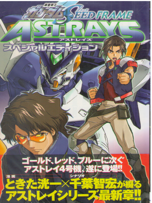 Koichi Tokita [ Mobile Suits Gundam SEED FRAME ASTRYS SP Edition