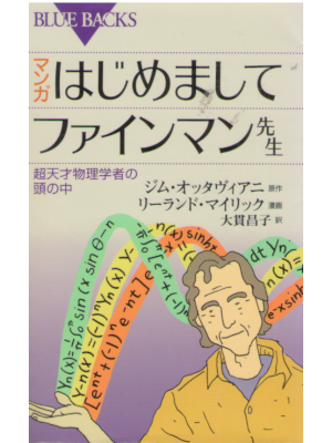 Jim Ottaviani [ FEYNMAN ] Non Fiction Comics JPN