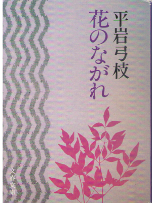 Yumie Hiraiwa [ Hana no Nagare ] Fiction JPN Bunko