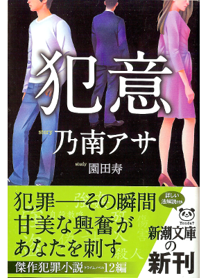 Nonami, Sonoda [ Hani ] Fiction JPN