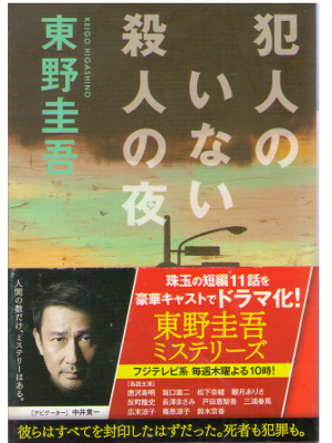 Keigo Higashino [ Hannin no Inai Satsujin no Yoru ] Fiction / JP