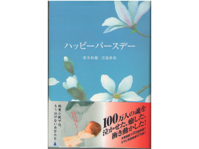 Kazuo Aoki etc. [Happy birthday]hardcover93