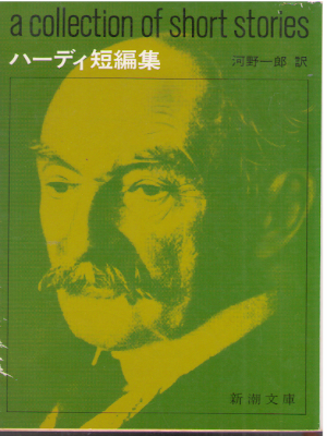 Thomas Hardy [ A Collection Of Short Stories ] Fiction JPN 1957