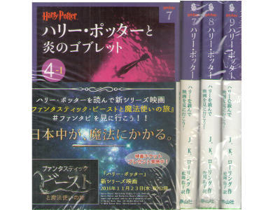 J.K.Rowling [ Harry Potter and the Goblet of Fire ] JPN Bunko