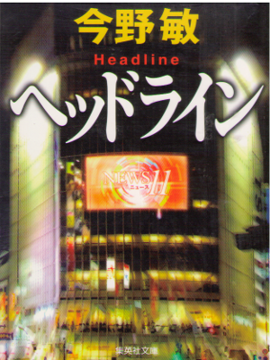Bin Konno [ Headline ] Fiction / JPN 2013